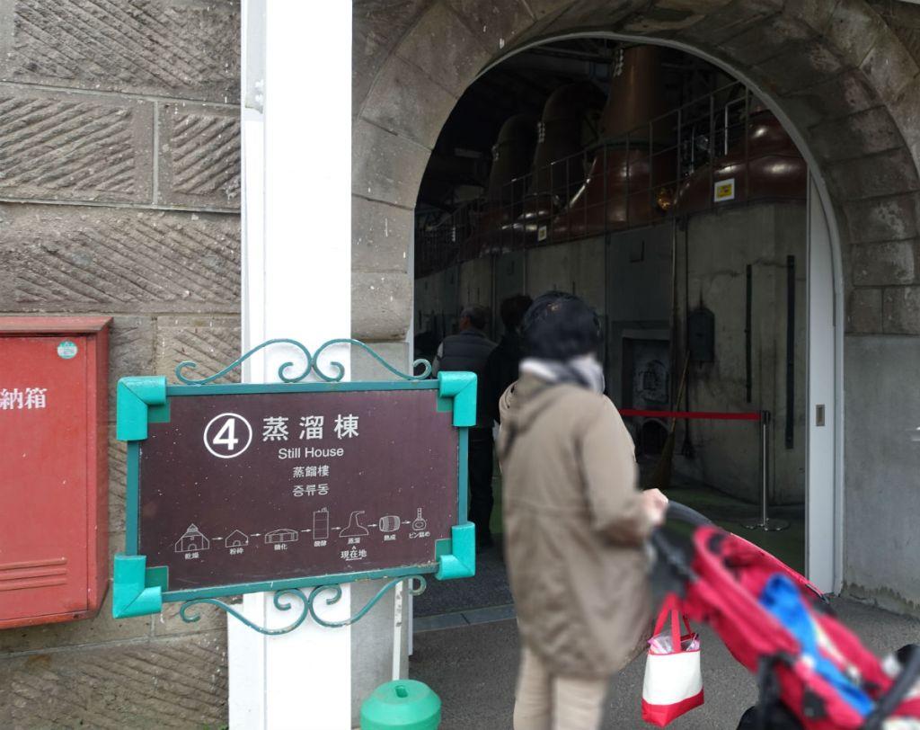 北海道余市 ニッカウヰスキー余市蒸留所 蒸留棟入口