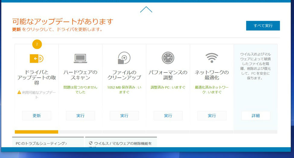 Inspiron 15 7000 Dell support assist アップデートあり