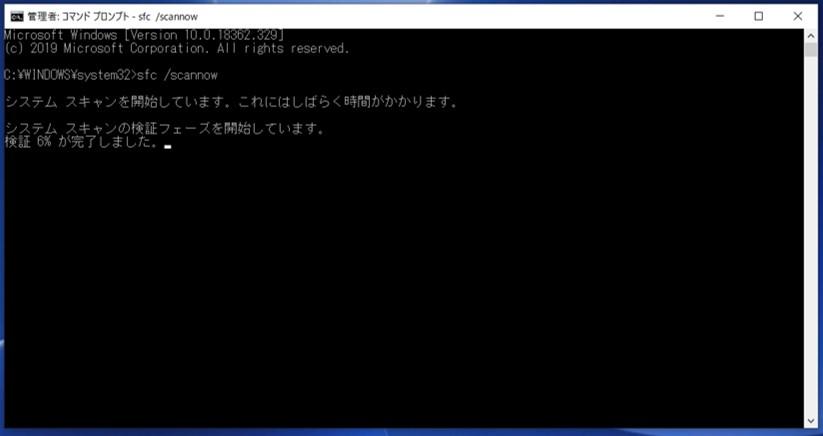 コマンドプロンプト画面でsfc scannowを開始