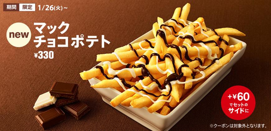 mcdonalds-chocolate-fries-japan-01