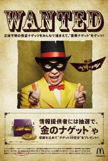 mcdonalds-japan-golden-nugget-2
