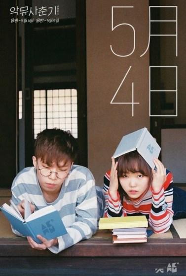 AKMU 思春記01