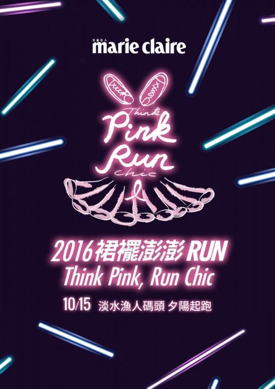 pinkrun905X1280