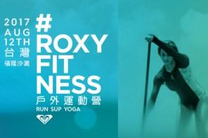 「ROXYFITNESS 戶外運動營」,又要開始了!去年20分鐘就額滿了,今年當然是手刀報名阿~