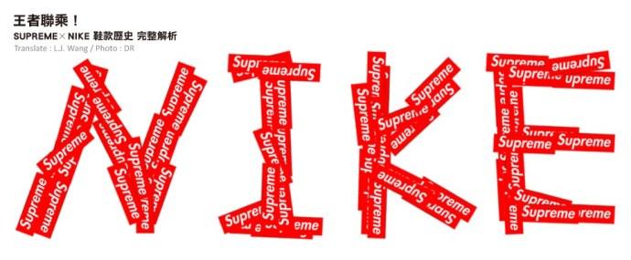 2013-10-supreme-nike