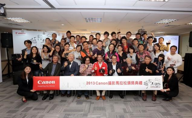 (圖說一) 2013 Canon攝影馬拉松頒獎典禮於11月23日下午舉行,一共頒發出38個獎項,總價值近100萬元的獎品!_覃淕湮苤