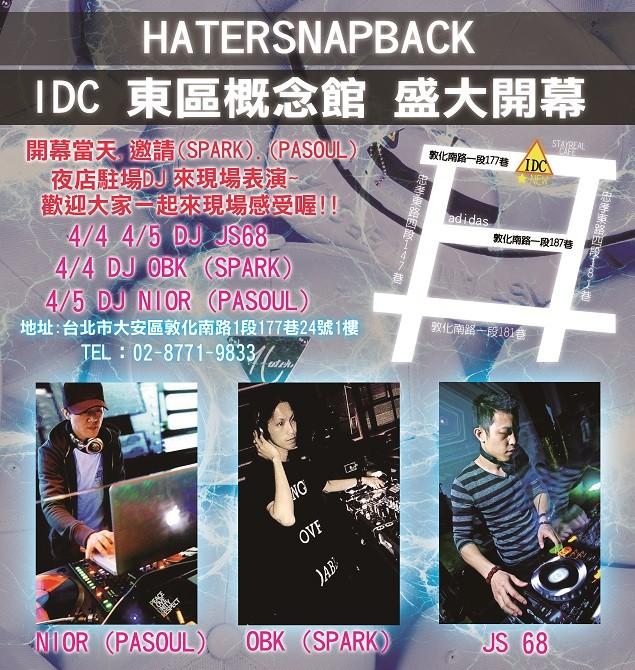 0404-DJ海報設計