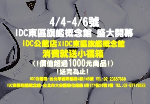 0404-POP-1 [小福箱]