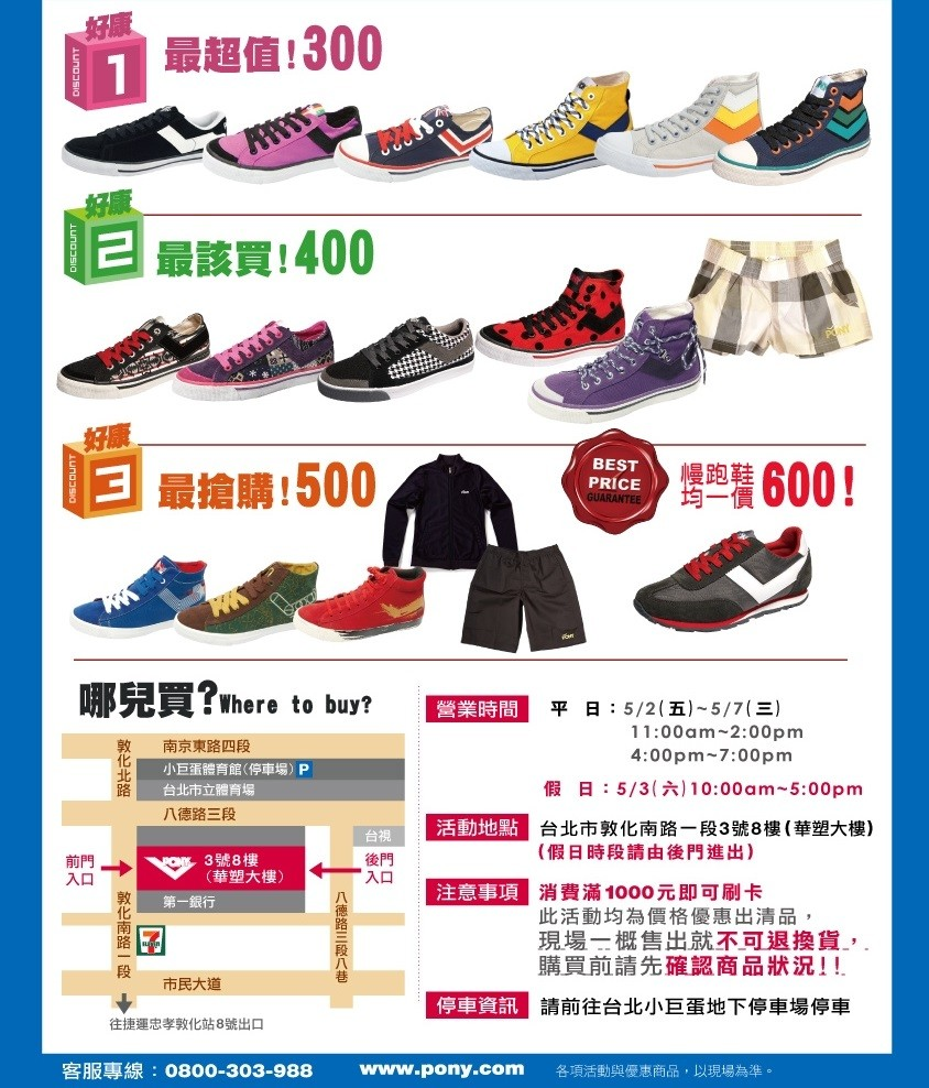 台北特賣(14)