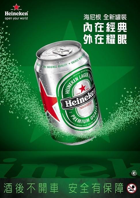 圖一_海尼根今夏推出全新罐裝,藉由時與俱近的的包裝拉近與消費者之間的距離,同時喝入口中是141年來的始終如一的高品質啤酒