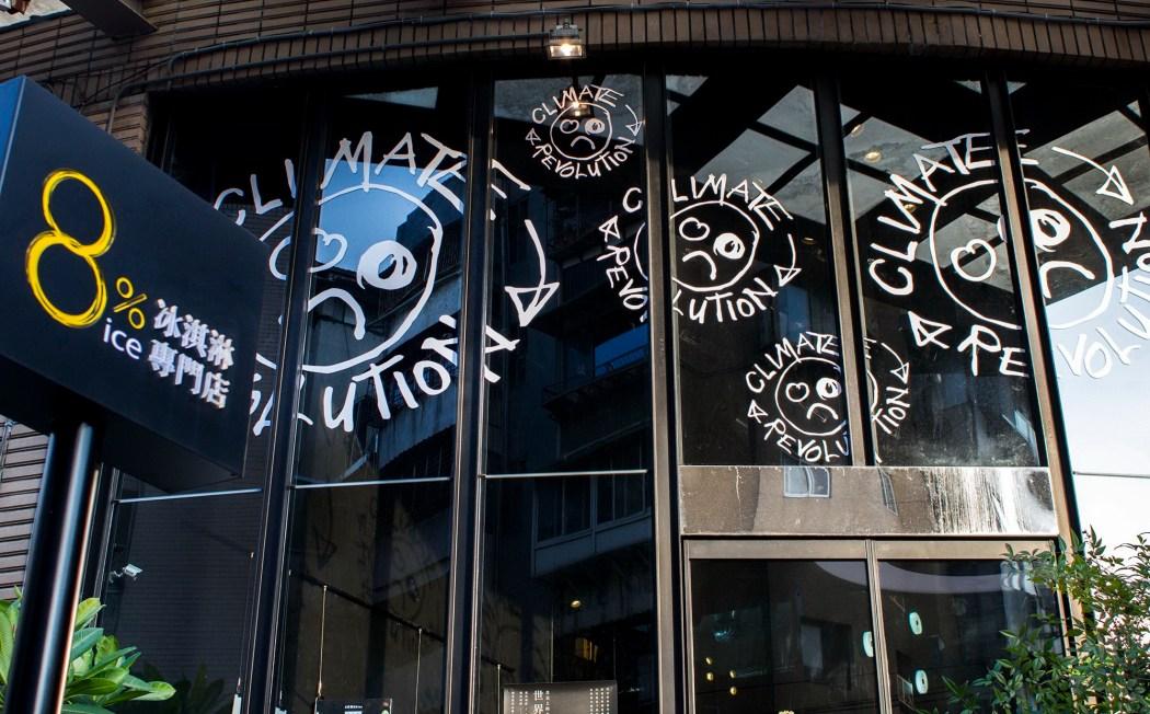 Vivienne Westwood X 8%ice「捍衛地球創作特展」_展場照片3