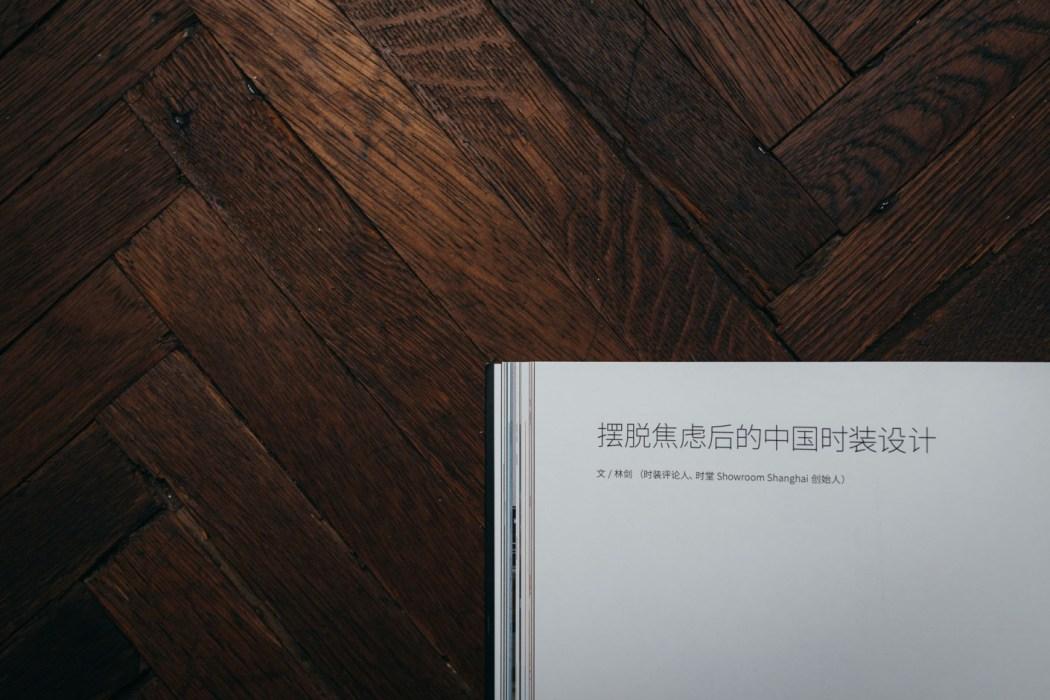 contemporary-design-in-china-2014-2015-7