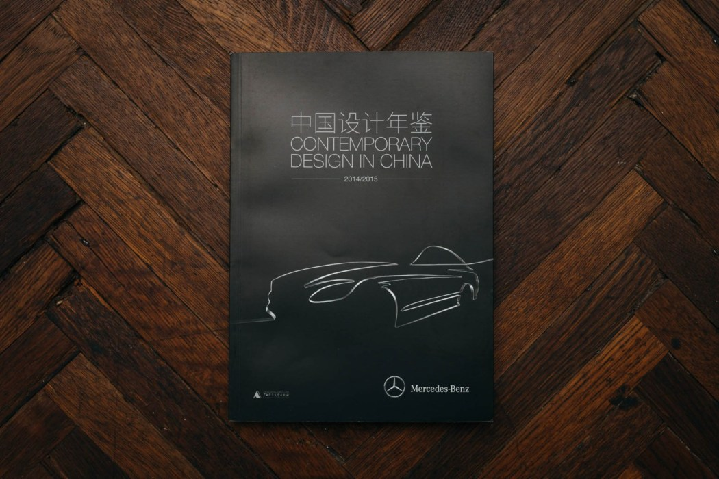 contemporary-design-in-china-2014-2015-1