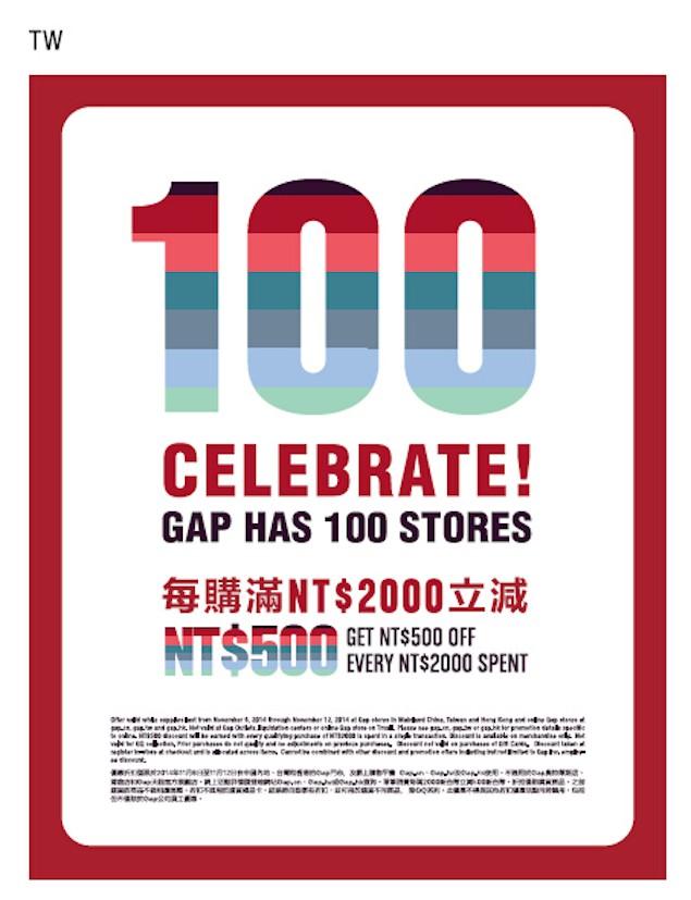 Gap百店優惠滿額送,單筆消費每滿2,000新台幣立減500新台幣