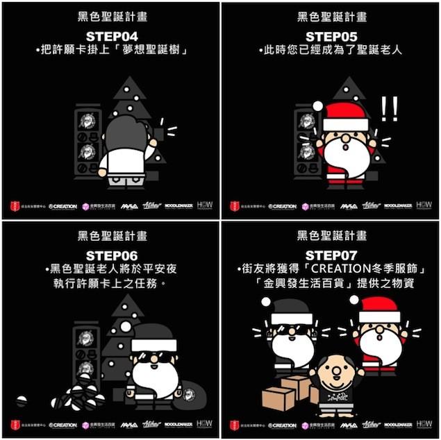 黑色聖誕計劃步驟2