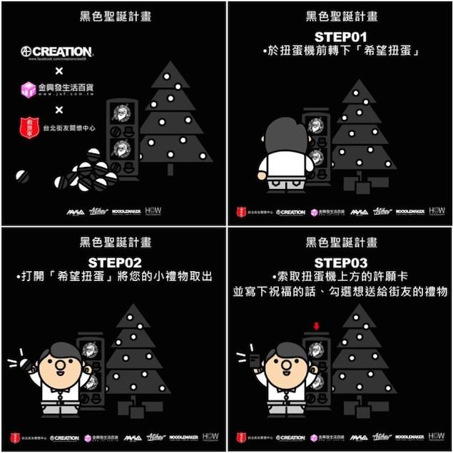 黑色聖誕計劃步驟1