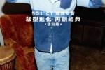亞洲潮流ICON余文樂個性詮釋501CT經典窄管丹寧褲