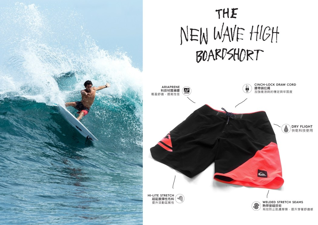 QUIKSILVER 衝浪選手Jeremy Flores 展現NEW WAVE HIGH衝浪褲 頂級機能性