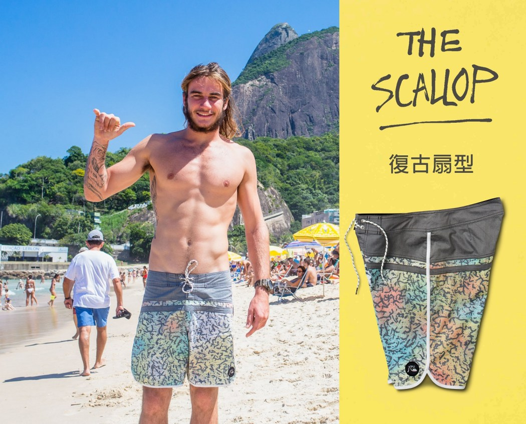 MIKEY WRIGHT演繹 THE SCALLOP扇形摺邊衝浪褲
