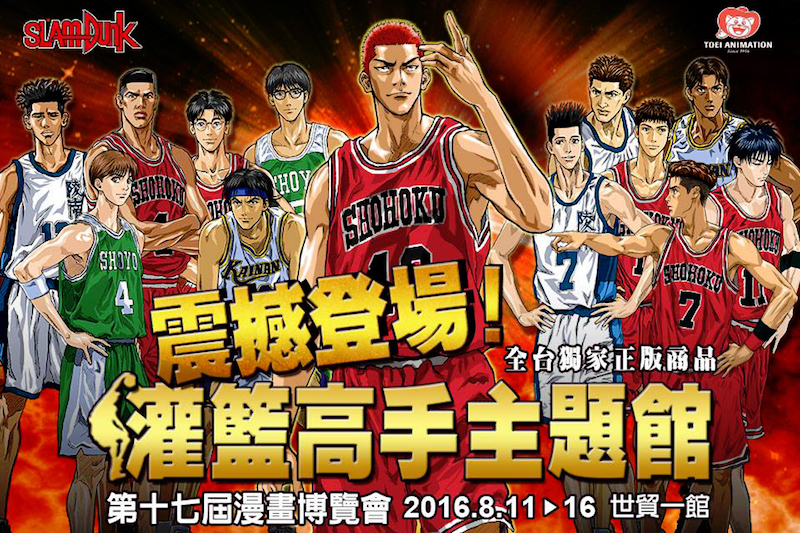 comic-exhibition-taiwan-with-slam-dunk-area-01