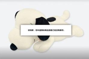 Uniqlo 道歉了!網友:「難不成是行銷手法?」