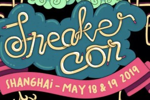 一堆大型展覽都移植中國,現在連最大球鞋盛事 Sneaker Con 都跑過去了