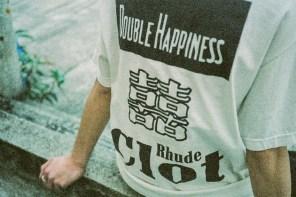 還記得我嗎? CLOT 攜手加州品牌 Rhude「雙囍」臨門!
