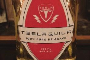 特斯拉出產的龍舌蘭酒「TESLAQUILA」你買單嗎?