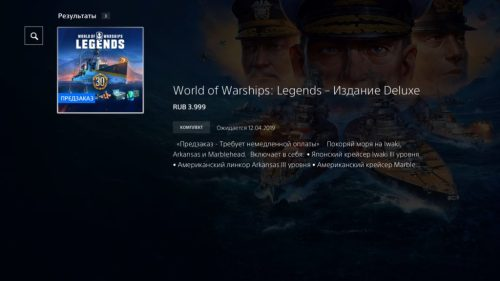 World of Warships: Legends PS4