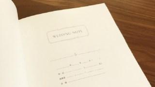 ウエディングノートの作り方は?ルーズリーフや素材で100均のものについても【花嫁必見!】