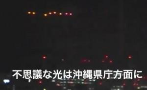 Luzes sobre Okinawa, Japão.