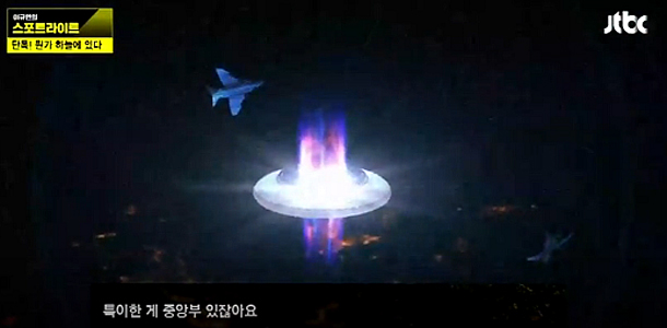 OVNI-Coréia