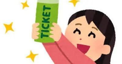 チケット 女性