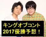 キングオブコント2017優勝予想!歴代キングの出場は?