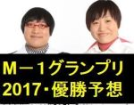 M-1グランプリ2017優勝予想!歴代王者の出場は?