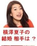 横澤夏子の結婚相手は誰?子供は?妊娠したら芸人引退するの?