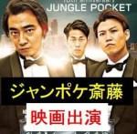 ジャンポケ斎藤が映画出演で何役?タイトルと公開日とあらすじは?