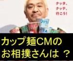 松本人志のカップ麺のCMのお相撲さんと親方は誰?演技はアドリブ?