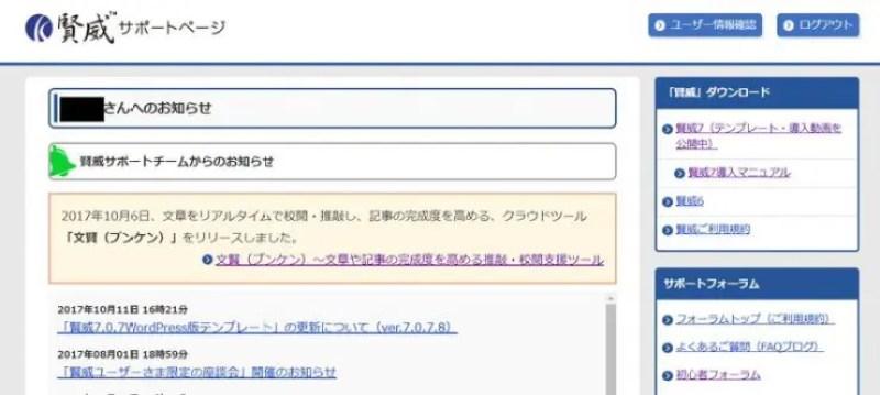 賢威サポートページ