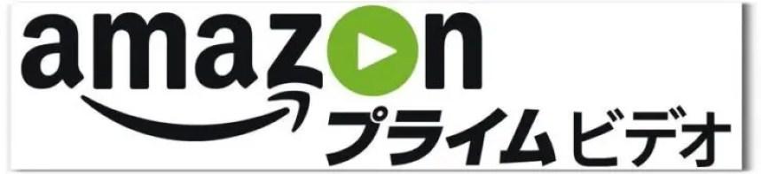 Amazonプライムビデオ バナー1