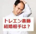 トレンディエンジェル斎藤司 の結婚相手は?嫁は妊娠で子供ができた?