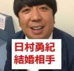 日村勇紀の結婚相手は可愛い?嫁は妊娠で子供ができた?出会いと交際期間は?