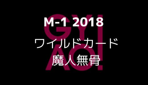 M-1 2018 GYAOのワイルドカード 魔人無骨に応援の声