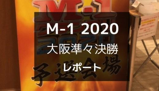 M-1 2020 大阪準々決勝レポート