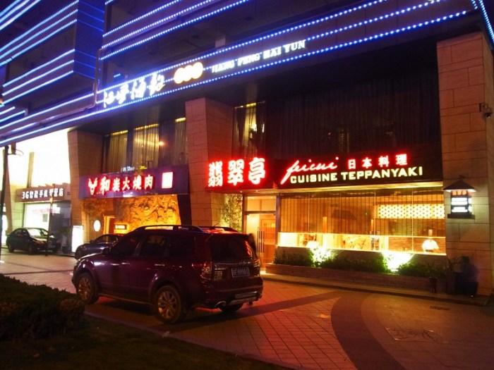 日本人向けのクラブとかレストラン