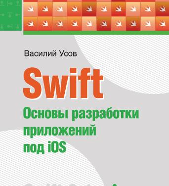Библиотека программиста — Василий Усов — Swift. Основы разработки приложений под iOS