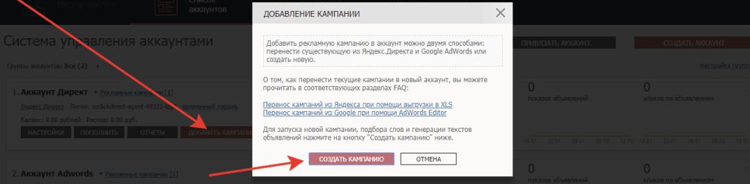 регистрация на click.ru 3