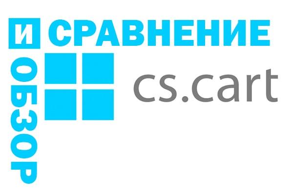 Обзор CS-Cart и детальное сравнение с другими CMS