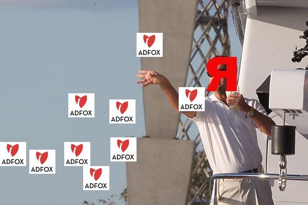 ADFOX стал бесплатным для партнёров РСЯ