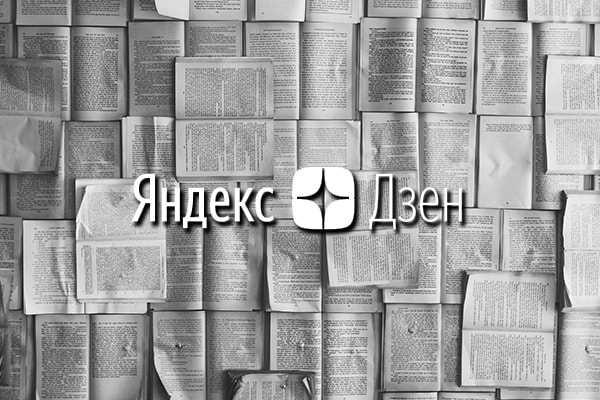 Пять «больных» вопросов о канале на Яндекс.Дзен